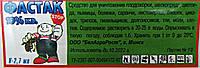 Инсектицид Фастак, 2,7 мл