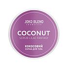 Кокосовый скраб для тела Joko Blend Coconut Scrub Lilac Fantasy, фото 2
