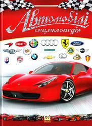 """Шаповалов Д.С. """"Автомобілі. Енциклопедія"""" (постер в подарунок)"""