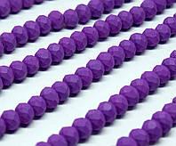 Бусины хрустальные (Рондель)  4х3мм пачка - 120-130шт, цвет - матовый фиолетовый