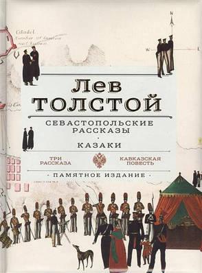 Севастопольские рассказы. Казаки Лев Толстой, фото 2