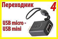 Адаптер переходник 004 USB micro mini микро мини для планшета телефона GPS навигатора видеорегистратора, фото 1