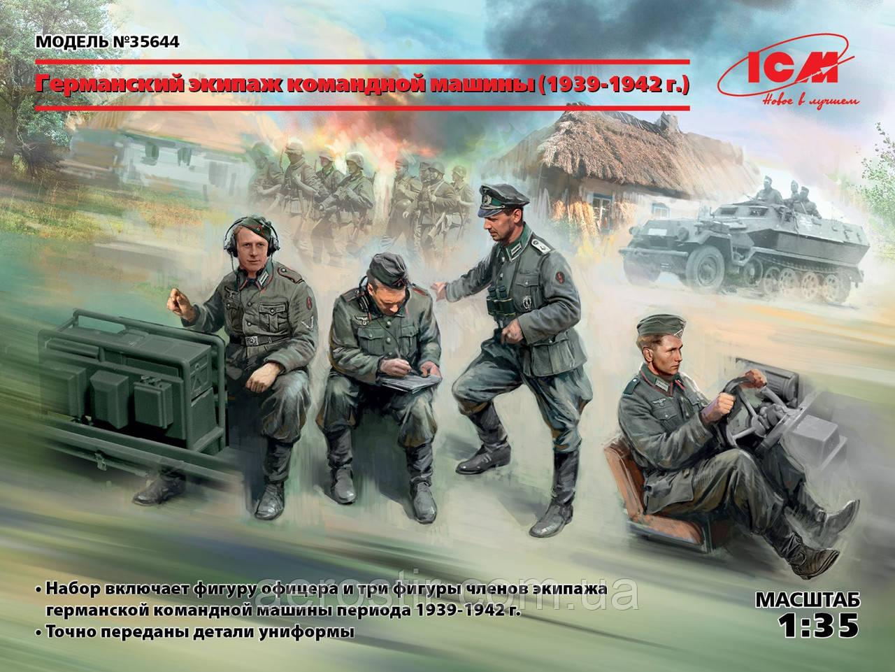 Германский экипаж командной машины (1939-1942 г.) 1/35 ICM 35644