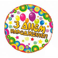 """Воздушный шар Круг з днем народження! 18""""(45 см)"""