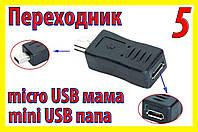 Адаптер переходник 005 USB микро micro мини mini для планшета телефона GPS навигатора видеорегистратора