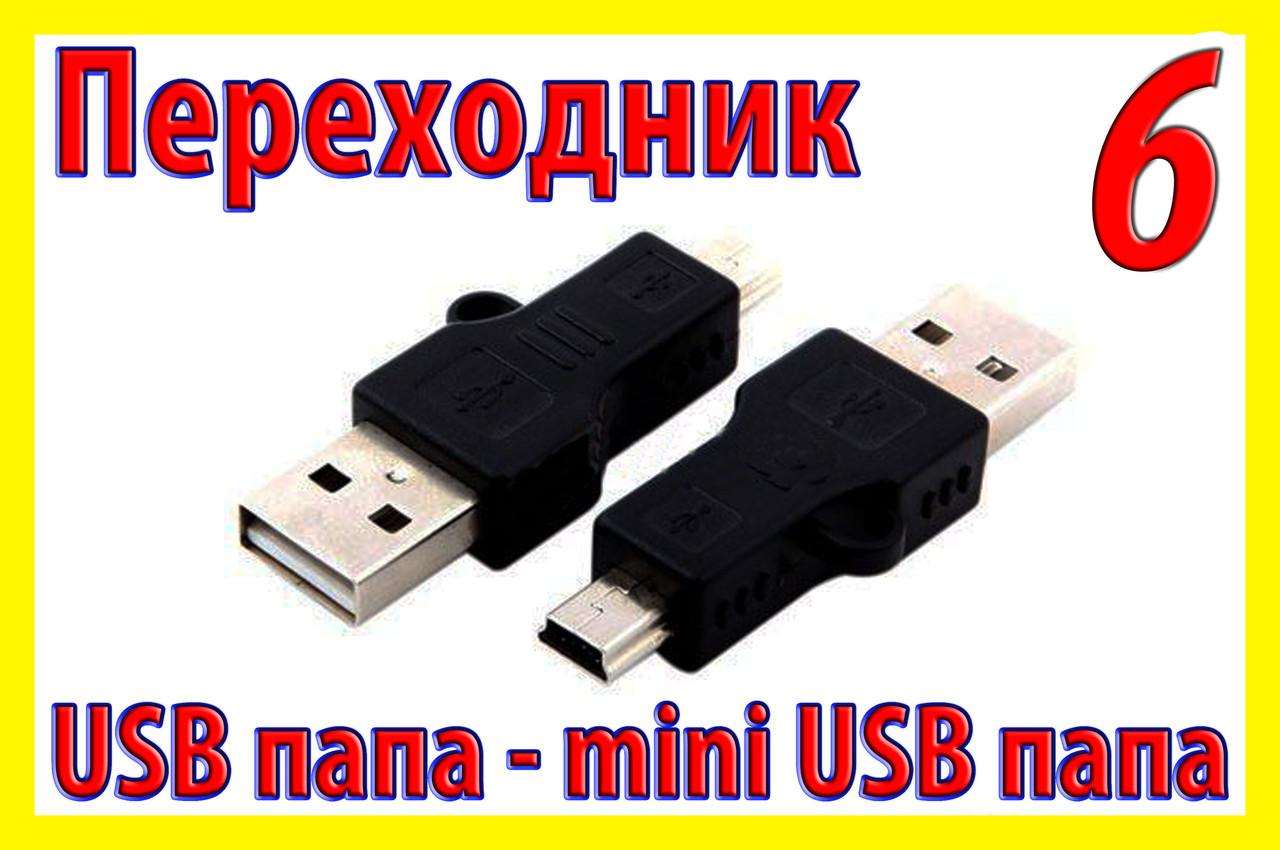 Адаптер переходник 006 USB mini мини планшет для планшета телефона GPS навигатора видеорегистратора