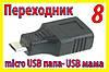 Адаптер переходник 008 USB - USB mcro микро OTG для планшета телефона GPS навигатора видеорегистратора