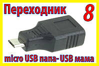 Адаптер переходник 008 USB - USB mcro микро OTG для планшета телефона GPS навигатора видеорегистратора, фото 1
