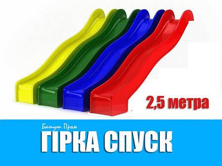 Горки для детей 2,5 м., горка для детской площадки, фото 2