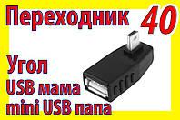Адаптер переходник 040 USB mini USB угол правый для планшета телефона GPS навигатора видеорегистратора