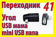 Адаптер переходник 041 USB mini угол левый планшет для планшета телефона GPS навигатора видеорегистратора