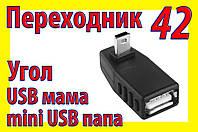 Адаптер переходник 042 USB mini USB угол 90 левый для планшета телефона GPS навигатора видеорегистратора