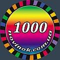 1000novinok.com.ua  детский магазин одежды и игрушек