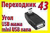 Адаптер переходник 043 USB mini USB угол 90 правый для планшета телефона GPS навигатора видеорегистратора