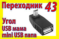 Адаптер переходник 043 USB mini USB угол 90 правый для планшета телефона GPS навигатора видеорегистратора, фото 1