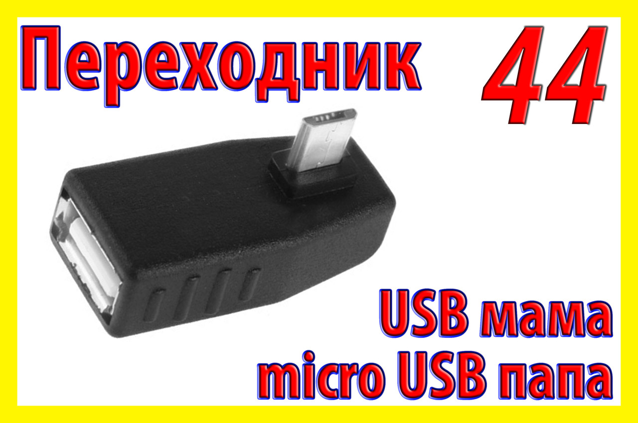!РАСПРОДАЖА Адаптер переходник 044 USB mcro микро угол лев OTG для планшета телефона GPS навигатора