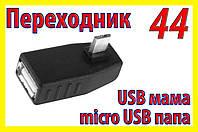 Адаптер переходник 044 USB mcro микро угол лев OTG для планшета телефона GPS навигатора видеорегистратора, фото 1