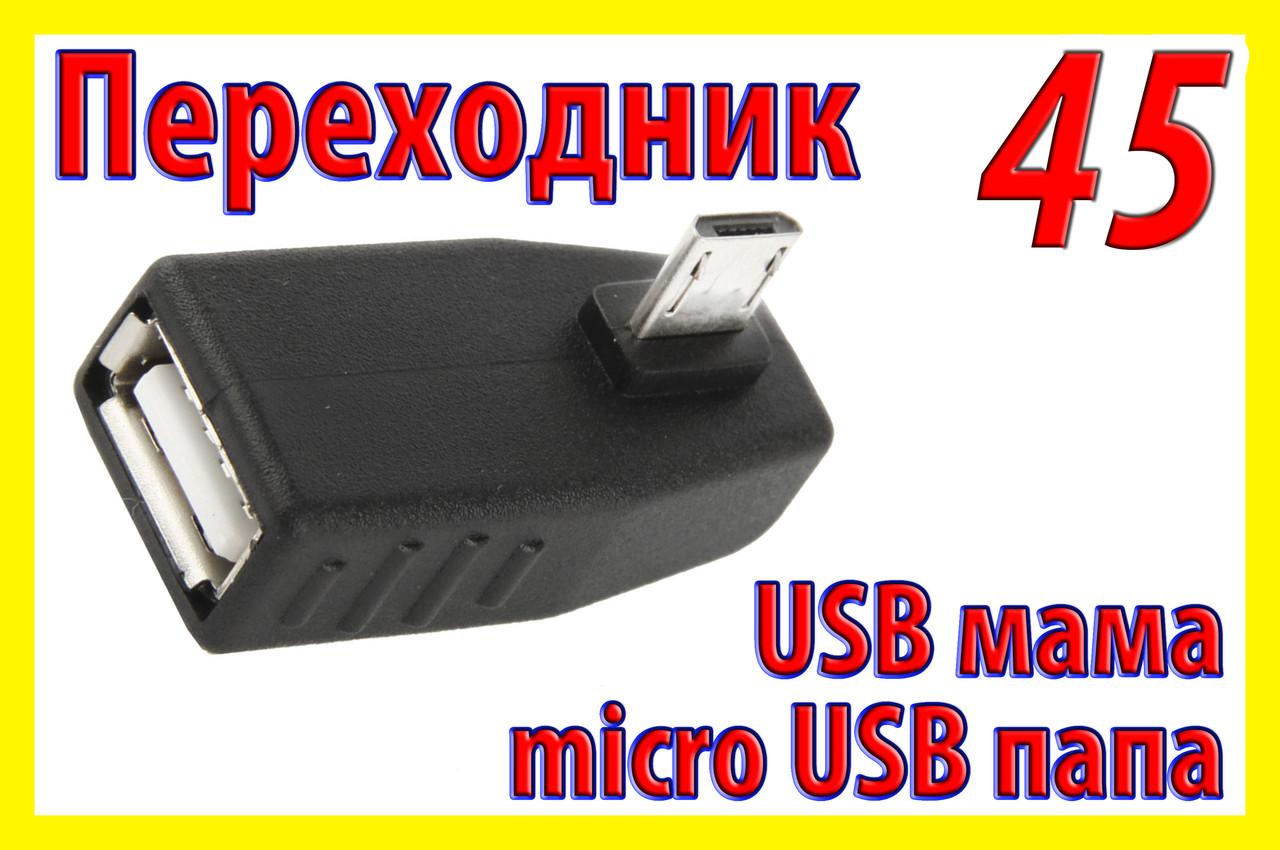 Адаптер переходник 045 USB mcro микро угол правый OTG для планшета телефона GPS навигатора видеорегистратора
