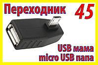 Адаптер переходник 045 USB mcro микро угол правый OTG для планшета телефона GPS навигатора видеорегистратора, фото 1