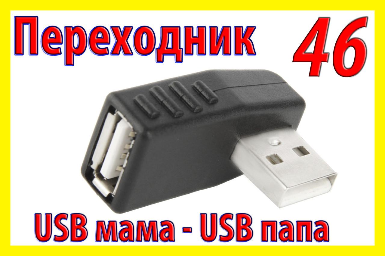 Адаптер переходник 046 USB гнездо штекер угол правый для планшета телефона GPS навигатора видеорегистратора