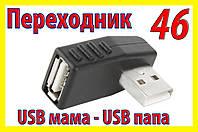 Адаптер переходник 046 USB гнездо штекер угол правый для планшета телефона GPS навигатора видеорегистратора, фото 1