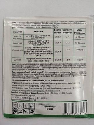 Танос, 9 г — фунгицид от заболеваний картофели, овощей, винограда, подсолнуха, фото 2
