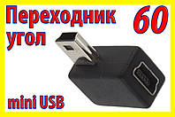 Адаптер переходник 060 USB mini мини угол для планшета телефона GPS навигатора видеорегистратора, фото 1