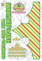 Подарок своими руками: Святкові саморобки. Прикрась свій день народження  Книга 1  укр. 16стор., карт.обл. 210х300 /30/