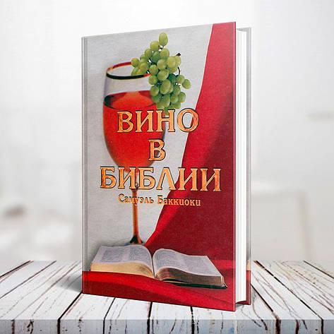 """""""Вино в Библии"""" Самуэль Баккиоки, фото 2"""