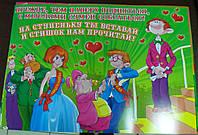 Свадебный плакат картонный (С-П-к-3)