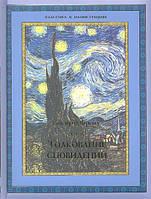 Толкование сновидений  Зигмунд Фрейд