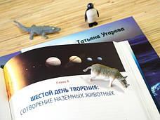 """""""Как возник наш мир"""" Татьяна Угарова, фото 3"""