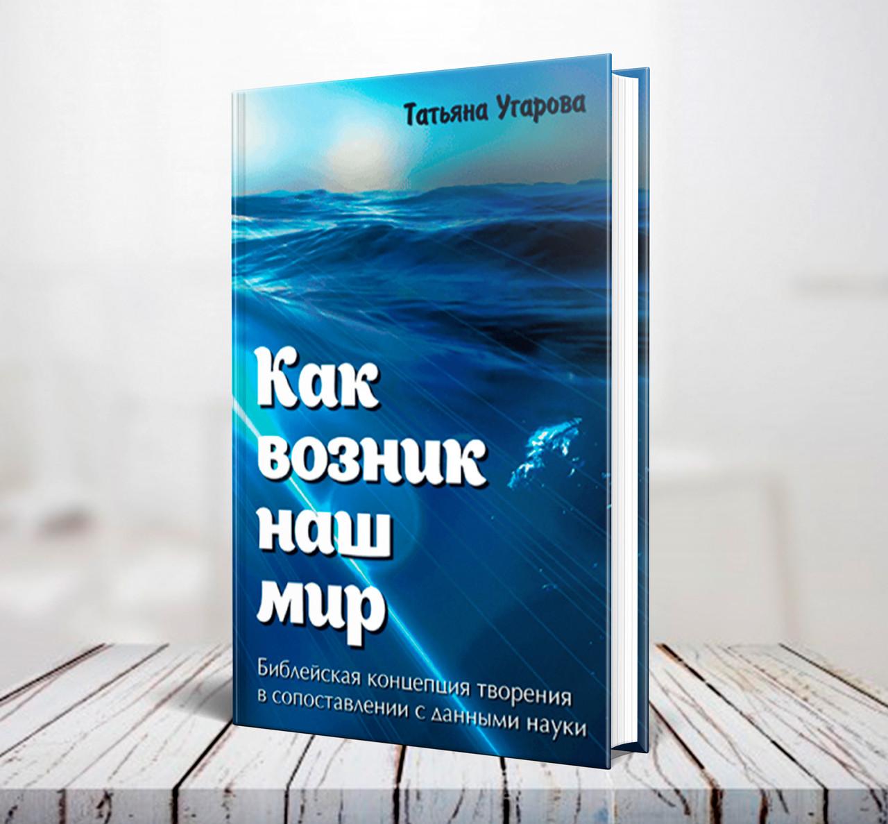 """""""Как возник наш мир"""" Татьяна Угарова"""