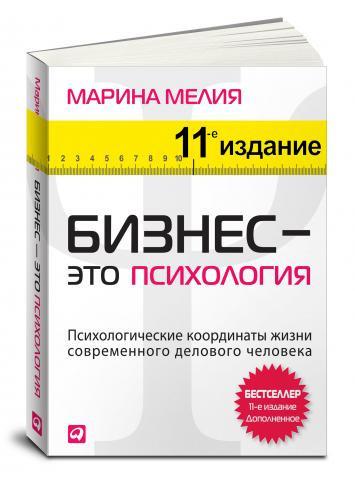 Бизнес — это психология: Психологические координаты жизни современного делового человека (MUST READ). М. Мелия