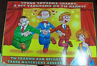 Свадебный плакат картонный (С-П-к-4)