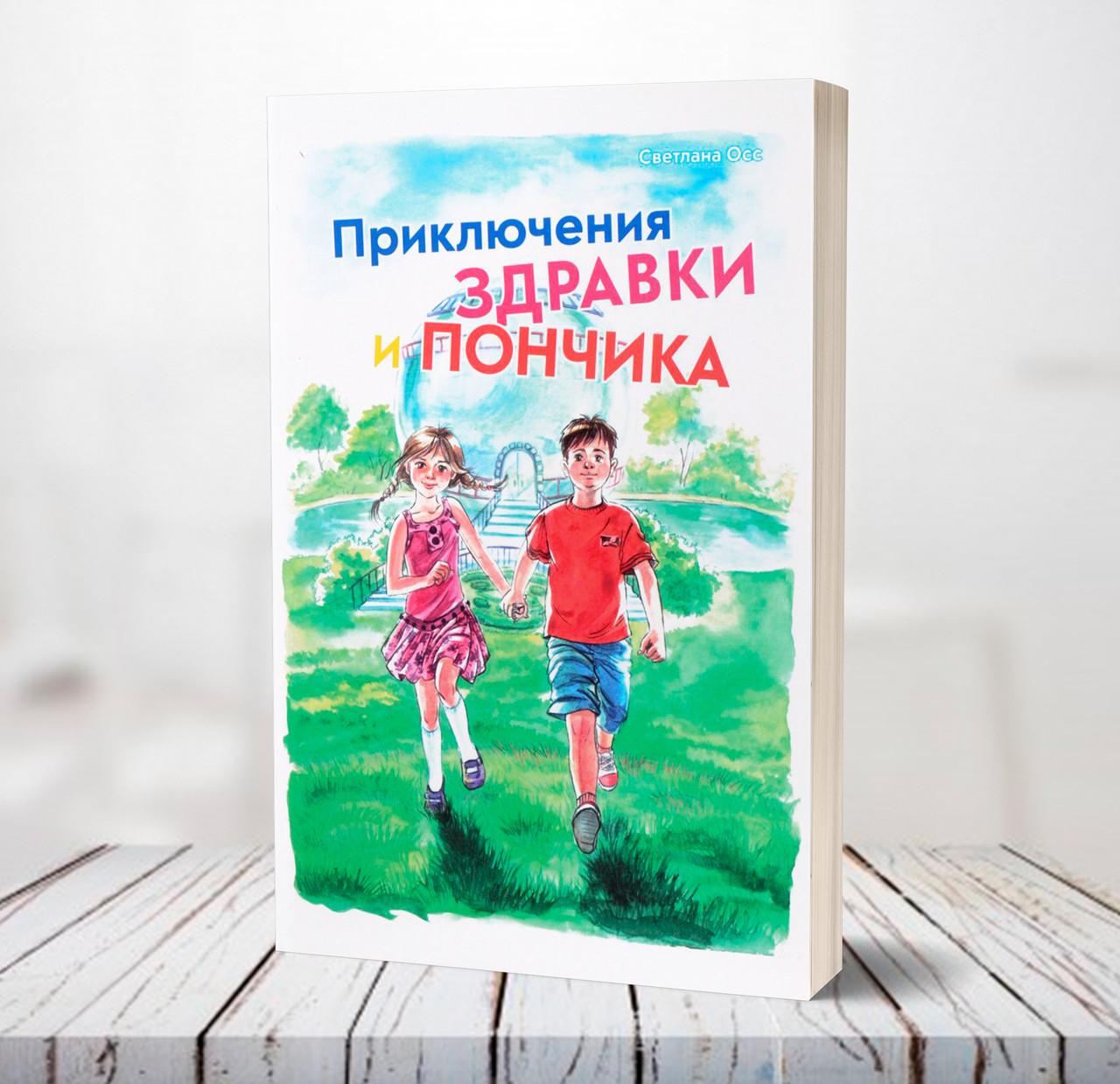 """Приключения Здравки и Пончика"" Светлана Осс"