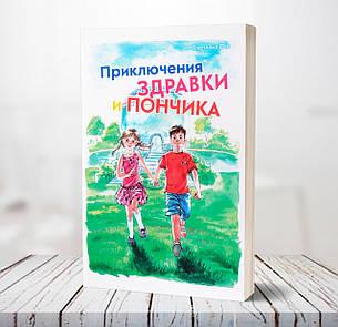 """""""Приключения Здравки и Пончика"""" Светлана Осс, фото 2"""