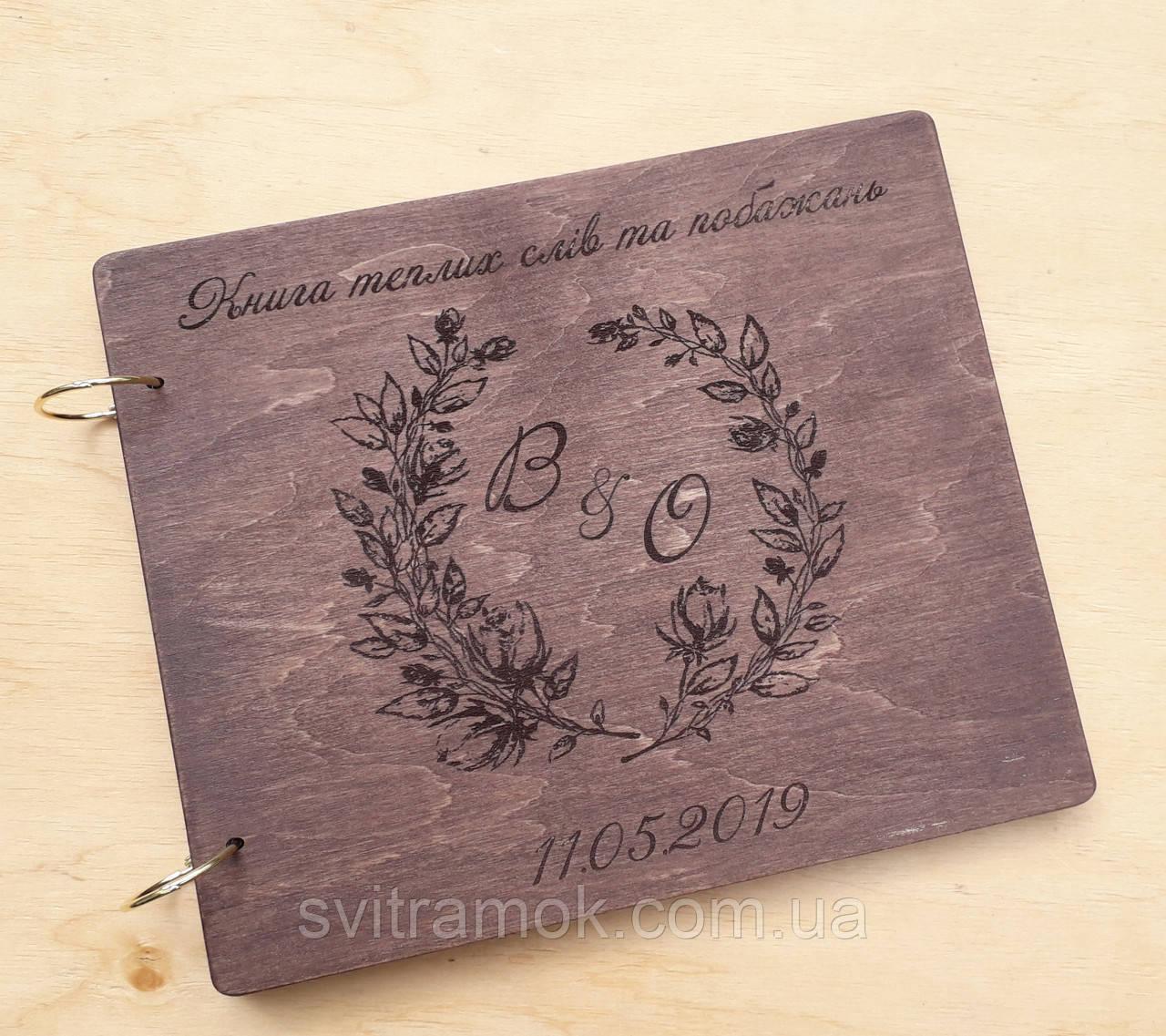 Весільна книга побажань з дерева, фото 1