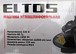 Болгарка Eltos 125-1250, фото 3