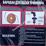 Катушка металлическая для бензокос, фото 3