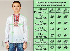 Дитяча сорочка-вишиванка Орнамент - джинс, фото 3