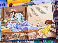 Моя детская Библия, фото 2