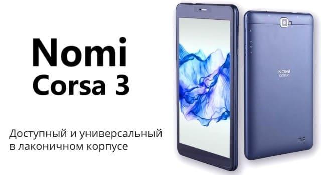 Nomi C070012 Corsa 3 Dark Blue 3G: стильныйдизайн, многофункциональность, надежность