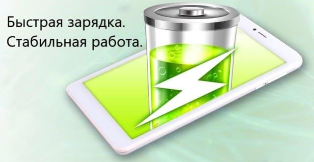 Nomi C070012 Corsa 3 Dark Blue 3G: быстрая зарядка, технология Fast Charge