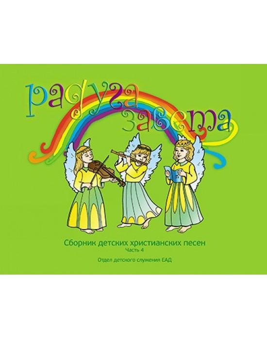 Радуга завета. Сборник детских христианских песен + СD-диск