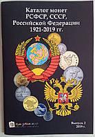 Каталог монет СССР и РФ 1921-2019 гг.