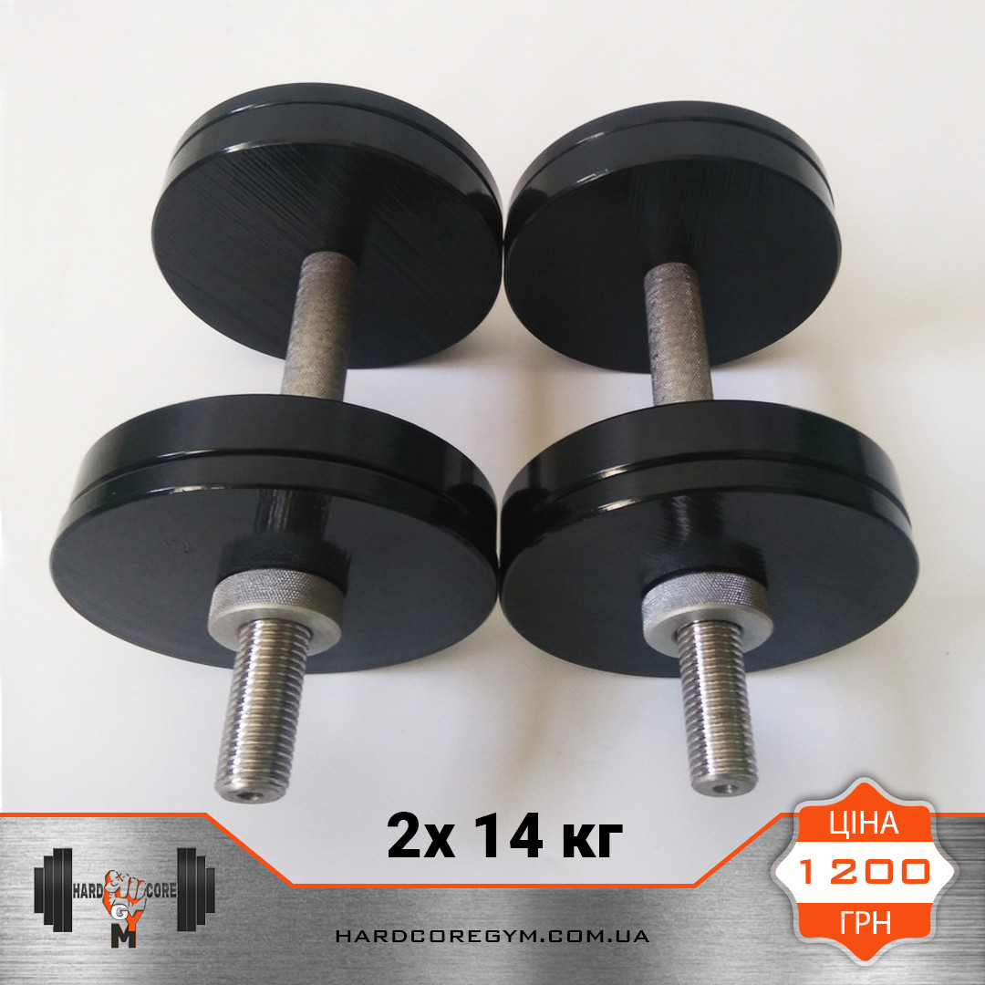 Гантелі металеві 2х 14 кг