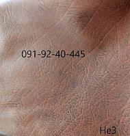 Кожвинил светло коричневый гладкий ширина 1.4м винилискожа