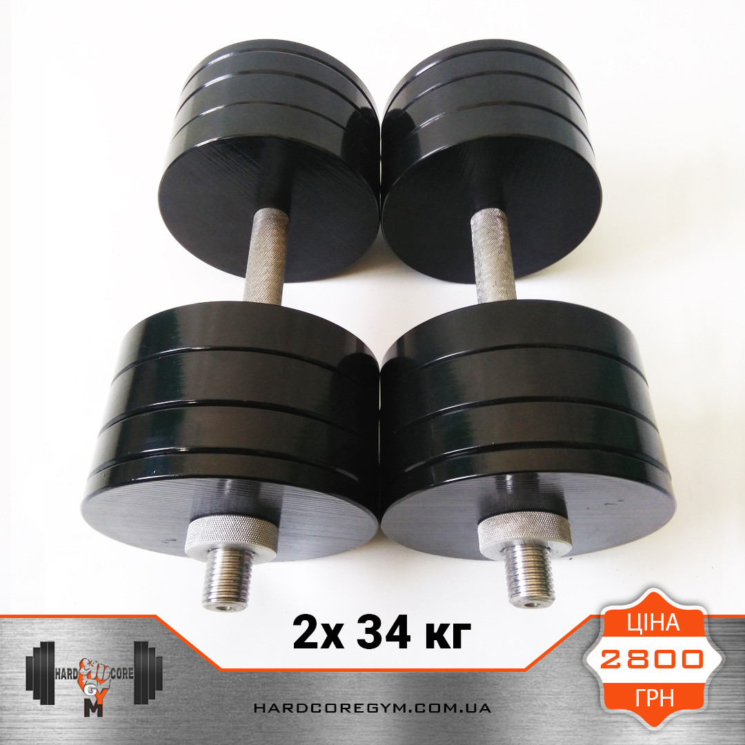 Гантелі металеві 2х 34 кг