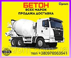 Бетон от производителя всех марок в Одессе